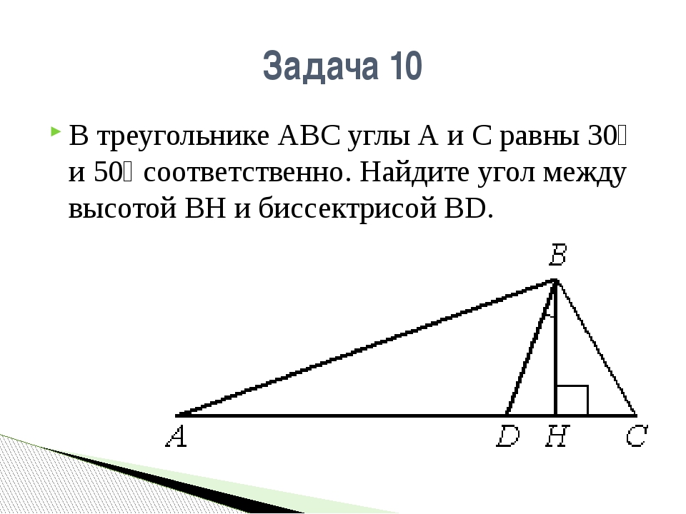 В треугольнике АВС углы А и С равны 30⁰ и 50⁰ соответственно. Найдите угол ме...