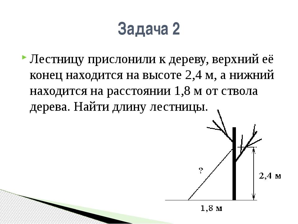 Лестницу прислонили к дереву, верхний её конец находится на высоте 2,4 м, а н...