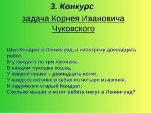 3. Конкурс задача Корнея Ивановича Чуковского Шел Кондрат в Ленинград, а навс