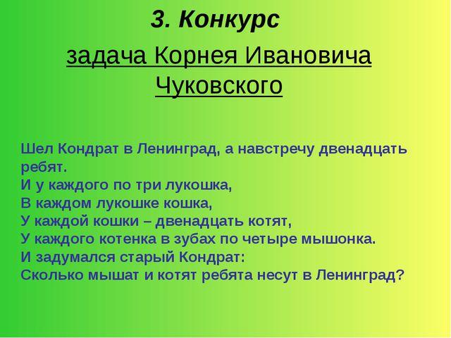 3. Конкурс задача Корнея Ивановича Чуковского Шел Кондрат в Ленинград, а навс...