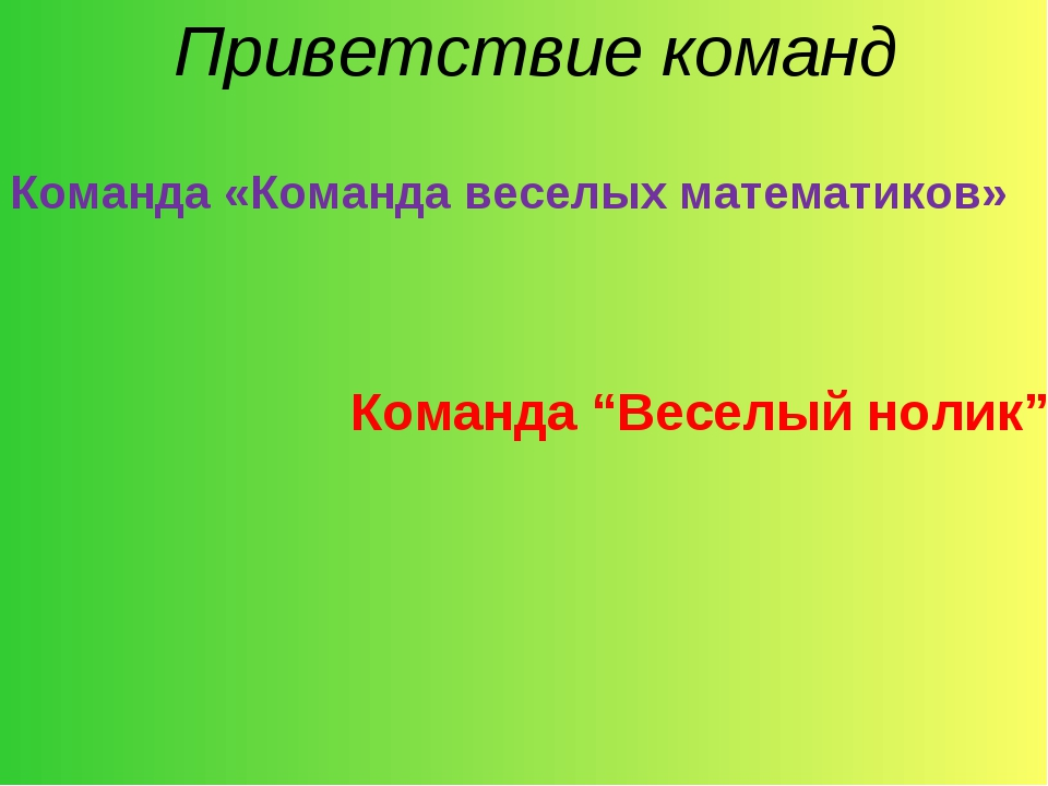 """Приветствие команд Команда «Команда веселых математиков» Команда """"Веселый но..."""