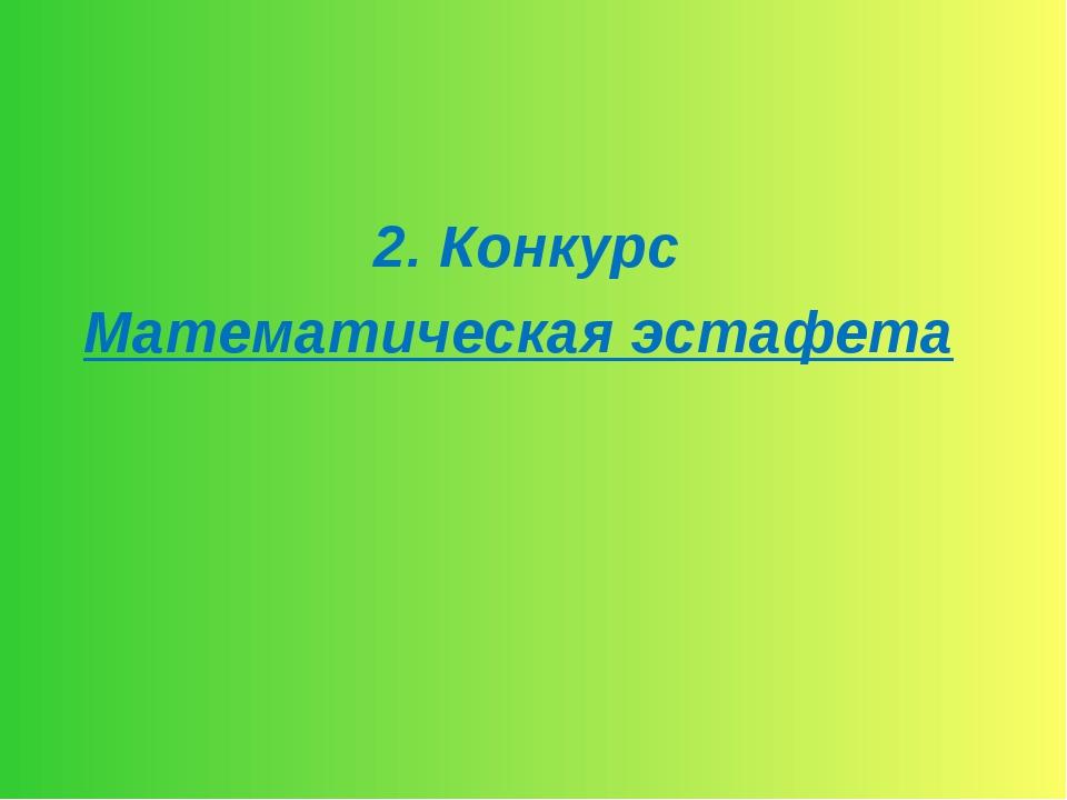 2. Конкурс Математическая эстафета