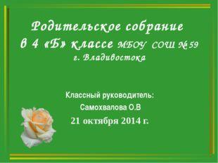 Родительское собрание в 4 «Б» классе МБОУ СОШ № 59 г. Владивостока Классный р