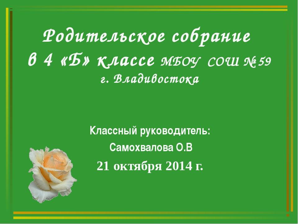 Родительское собрание в 4 «Б» классе МБОУ СОШ № 59 г. Владивостока Классный р...