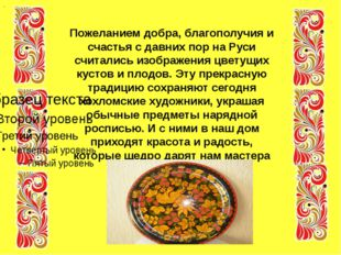 . .  Пожеланием добра, благополучия и счастья с давних пор на Руси считалис