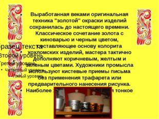 """Выработанная веками оригинальная техника """"золотой"""" окраски изделий сохранила"""