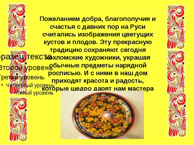 . .  Пожеланием добра, благополучия и счастья с давних пор на Руси считалис...