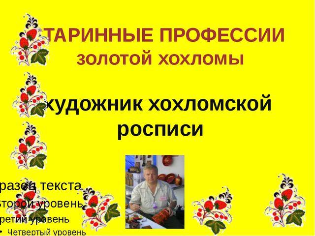 СТАРИННЫЕ ПРОФЕССИИ золотой хохломы художник хохломской росписи
