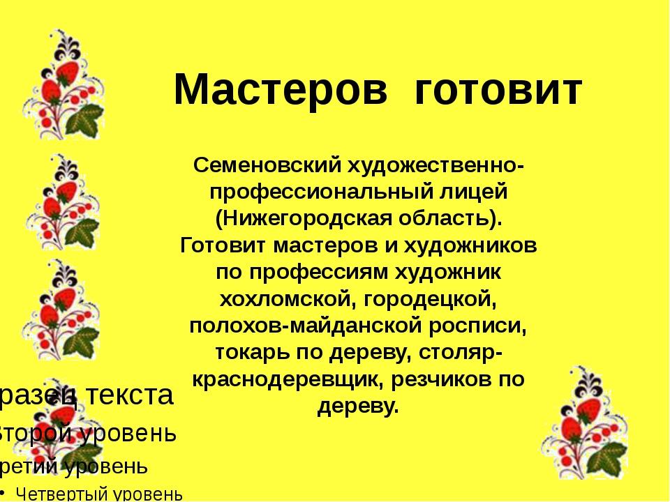 Мастеров готовит Семеновский художественно-профессиональный лицей (Нижегород...