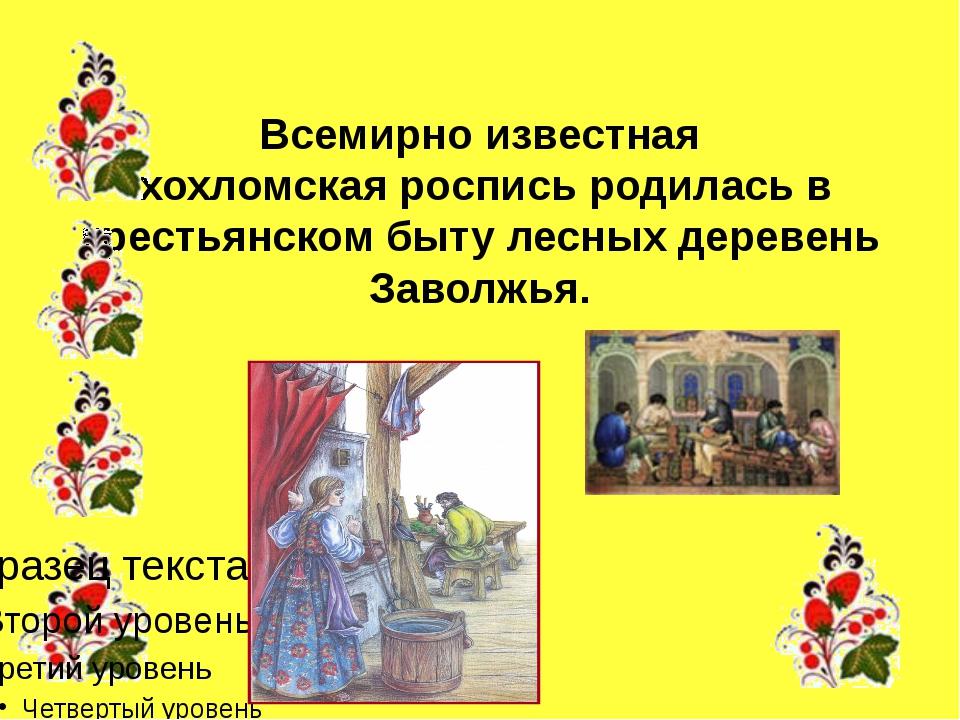 Всемирно известная хохломская роспись родилась в крестьянском быту лесных де...