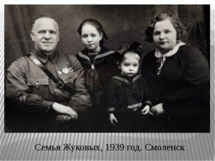 Семья Жуковых, 1939 год. Смоленск