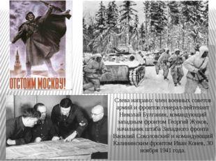 Слева направо: член военных советов армий и фронтов генерал-лейтенант Никола