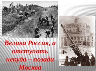 Велика Россия, а отступать некуда – позади Москва