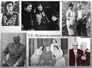Г.К. Жуков на пенсии