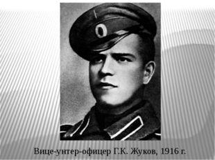 Вице-унтер-офицер Г.К. Жуков, 1916 г.