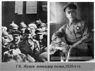 Г.К. Жуков командир полка,1920-е гг.