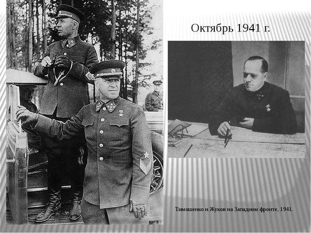 Тимошенко и Жуков на Западном фронте, 1941. Октябрь 1941 г.