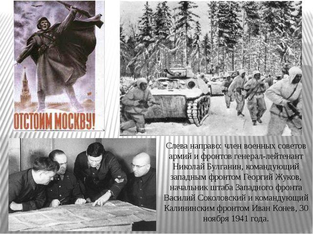 Слева направо: член военных советов армий и фронтов генерал-лейтенант Никола...
