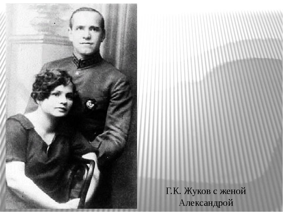 Г.К. Жуков с женой Александрой