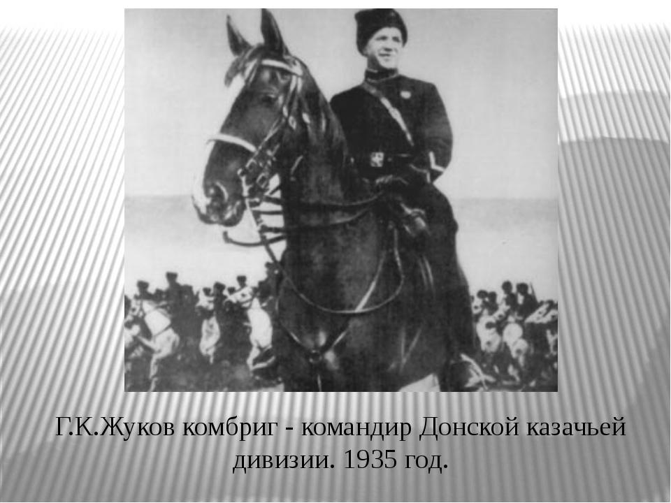 Г.К.Жуков комбриг - командир Донской казачьей дивизии. 1935 год.
