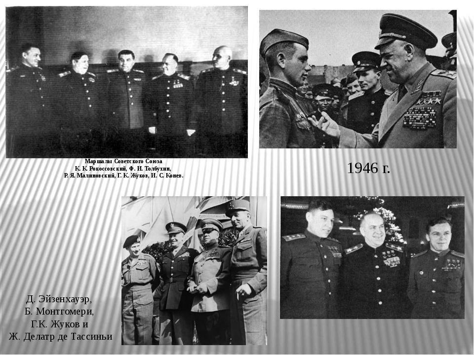 Маршалы Советского Союза К. К. Рокоссовский, Ф. И. Толбухин, Р. Я. Малиновски...