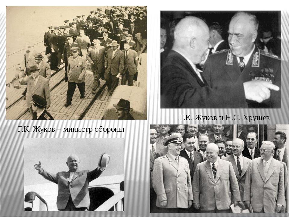 Г.К. Жуков – министр обороны Г.К. Жуков и Н.С. Хрущев