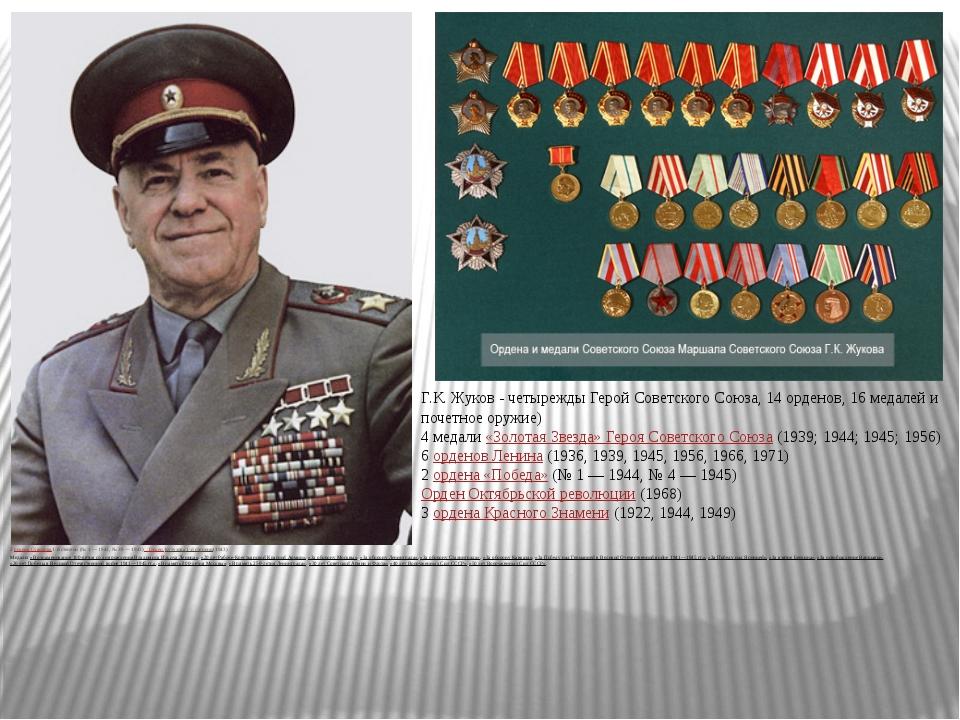2 ордена Суворова 1-й степени (№ 1 — 1943, № 39 — 1943) Орден Кутузова 1-й ст...