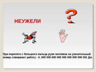 НЕУЖЕЛИ При перелете с большого пальца руки человека на указательный комар со