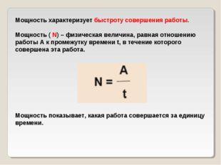 Мощность характеризует быстроту совершения работы. Мощность ( N) – физическая