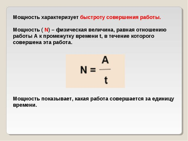 Мощность характеризует быстроту совершения работы. Мощность ( N) – физическая...