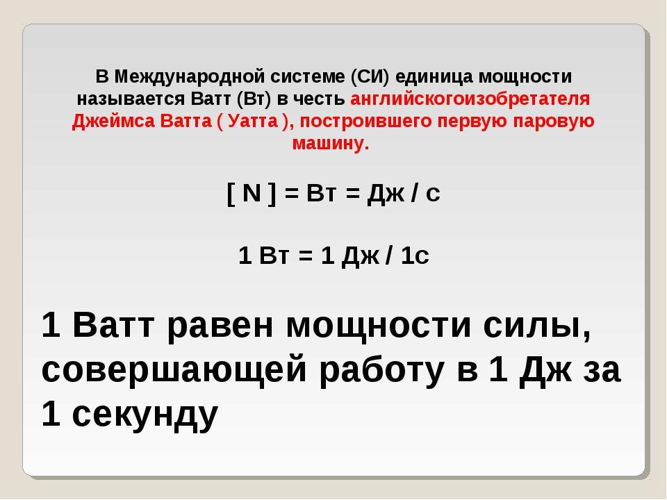 В Международной системе (СИ) единица мощности называется Ватт (Вт) в честь ан...