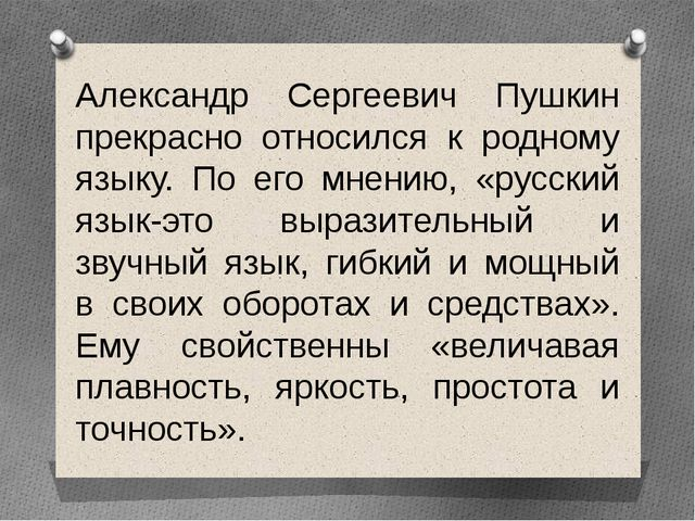 Александр Сергеевич Пушкин прекрасно относился к родному языку. По его мнению...