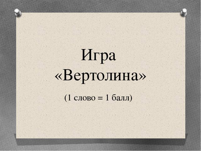 Игра «Вертолина» (1 слово = 1 балл)