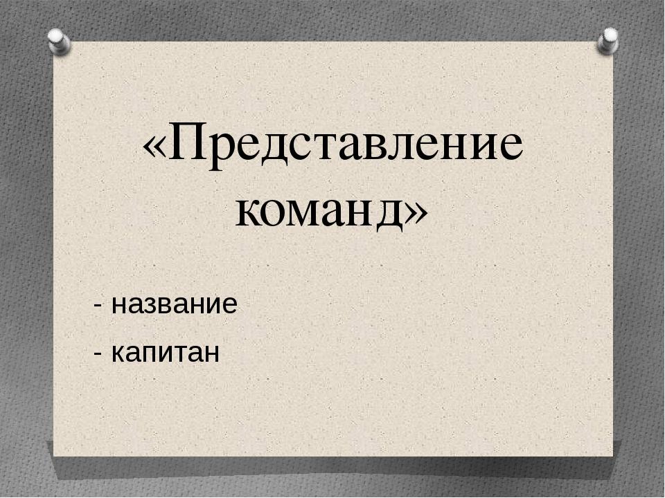 «Представление команд» - название - капитан
