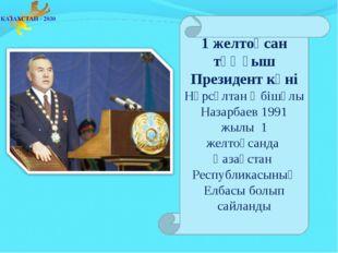 1 желтоқсан тұңғыш Президент күні Нұрсұлтан Әбішұлы Назарбаев 1991 жылы 1 же