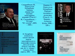 Видова О. Нурсултан Назарбаев: Портрет человека и политика [Текст] / О. Видов