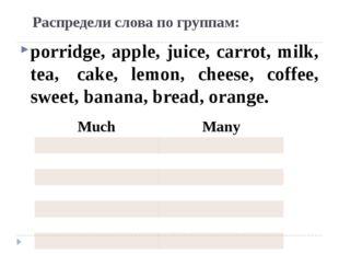 Распредели слова по группам: porridge, apple, juice, carrot, milk, tea, cake