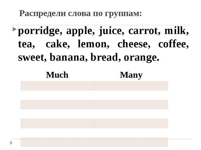 Распредели слова по группам: porridge, apple, juice, carrot, milk, tea, cake...