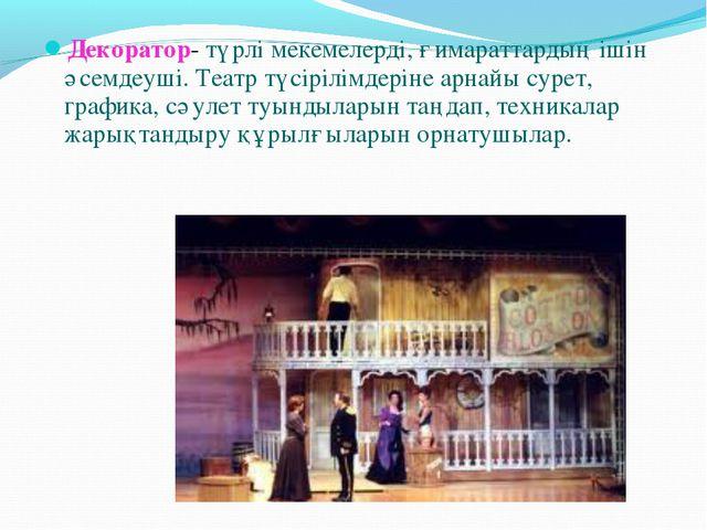 Декоратор- түрлі мекемелерді, ғимараттардың ішін әсемдеуші. Театр түсірілімде...