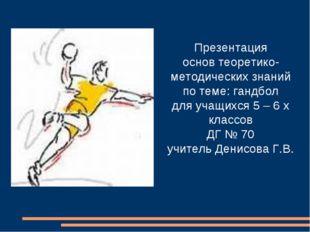 Презентация основ теоретико-методических знаний по теме: гандбол для учащихся