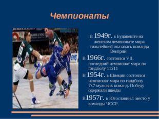 Чемпионаты В 1949г. в Будапеште на женском чемпионате мира сильнейшей оказала