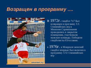 Возращен в программу .... в 1972г. гандбол 7х7 был возвращен в прогамму ХХ Ол