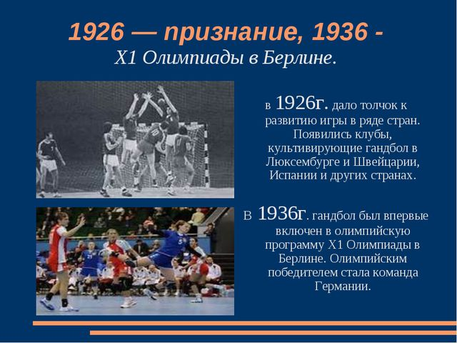 1926 — признание, 1936 - Х1 Олимпиады в Берлине. в 1926г. дало толчок к разви...