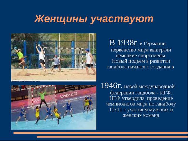 Женщины участвуют В 1938г. в Германии первенство мира выиграли немецкие спорт...