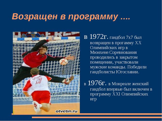 Возращен в программу .... в 1972г. гандбол 7х7 был возвращен в прогамму ХХ Ол...