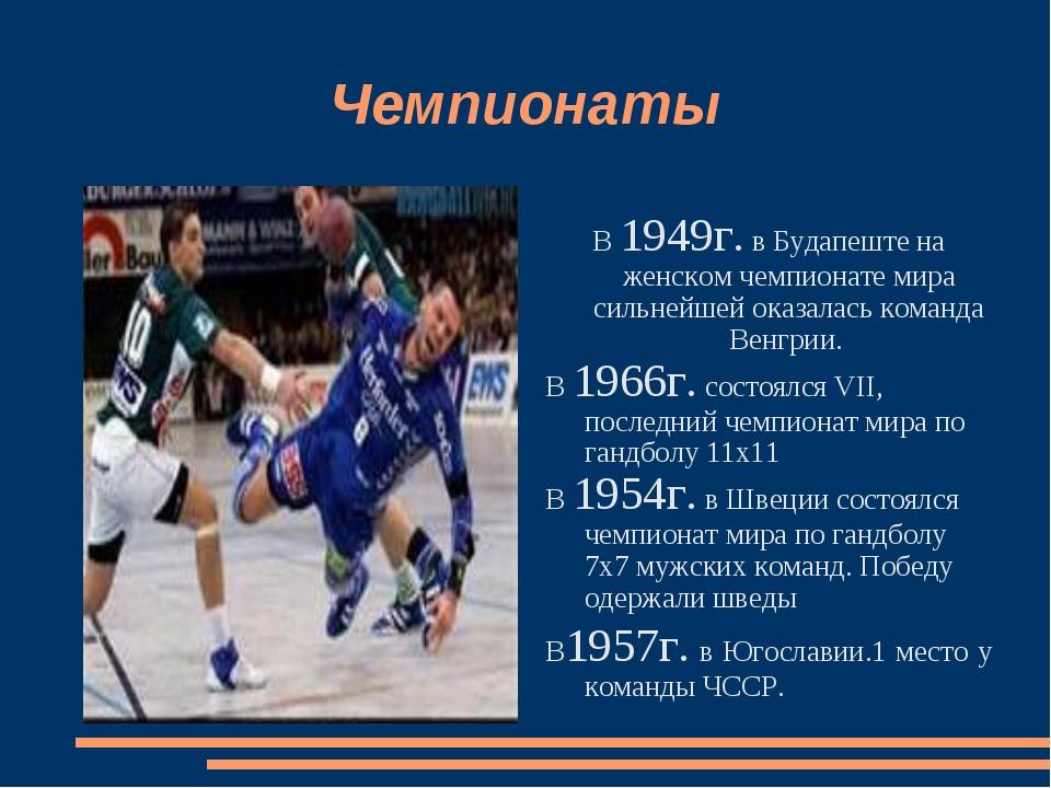 Чемпионаты В 1949г. в Будапеште на женском чемпионате мира сильнейшей оказала...