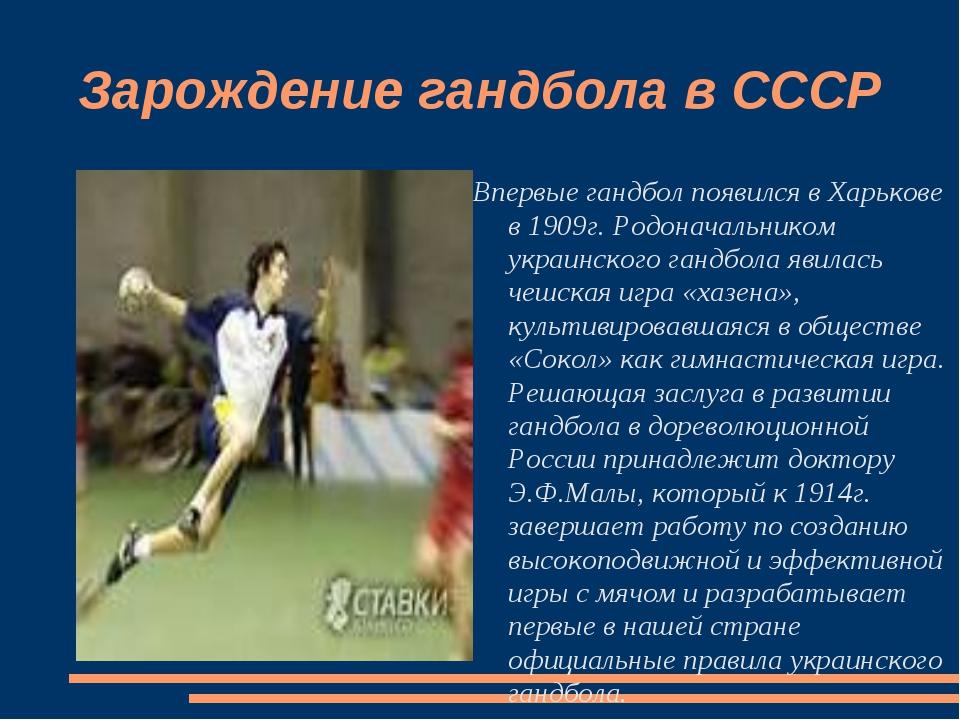 Зарождение гандбола в СССР Впервые гандбол появился в Харькове в 1909г. Родон...
