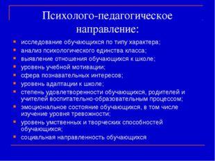 Психолого-педагогическое направление: исследование обучающихся по типу характ