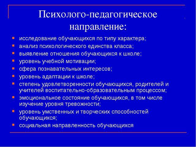 Психолого-педагогическое направление: исследование обучающихся по типу характ...