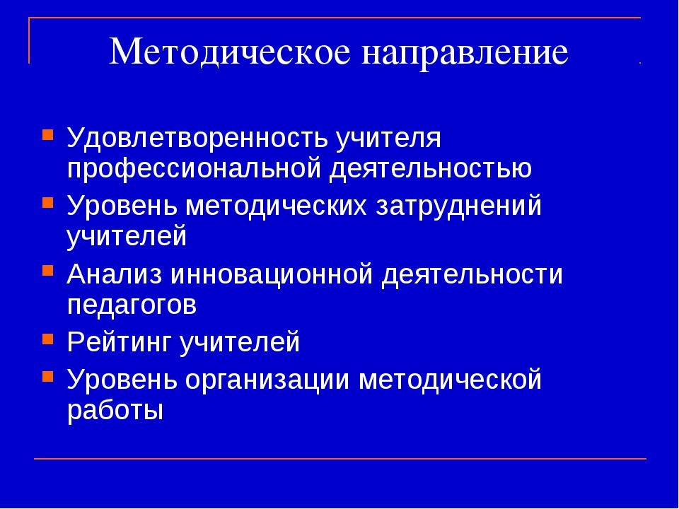 Методическое направление Удовлетворенность учителя профессиональной деятельно...